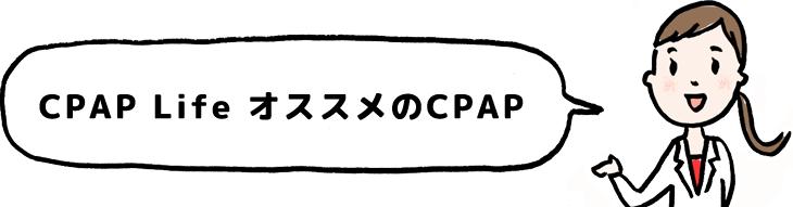CPAP LifeオススメのCPAP