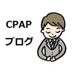4月のCPAPLife