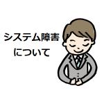 4/11日TOPページの表示崩れのお詫び