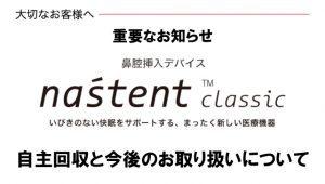 nastent10-300x170