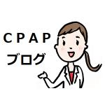 CPAPLifeでの購入方法動画を作りました!