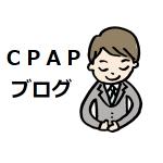 【再投稿】CPAP営業マンをやめた理由①「誰のための治療?」