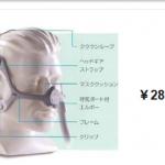 マスク等消耗品の金額比較