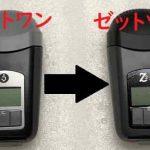 新作CPAP「ゼットツーオート/Z2Auto」日本最速レビュー!!