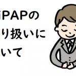 BiPAPをお使いの方はCPAP購入をオススメいたしません。