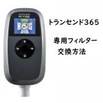 トランセンド365加湿器フィルター交換動画