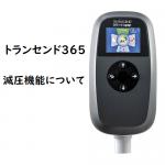 トランセンド365減圧機能の動画について