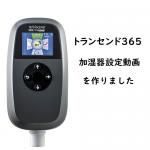 トランセンド365加湿器設定の動画について