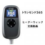 トランセンド365加湿器のヒーターウィック交換動画