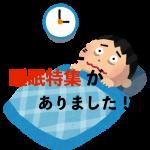 NHK番組「有吉のお金発見 突撃!カネオくん」で無呼吸特集が行われていました!